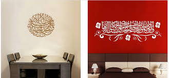 stickers islam chambre stickers deco islam top stickers islam deco islamic muslim