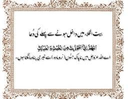 islamic dua for entering bathroom baitul khala dakhil honay say pehlay ki dua dua before