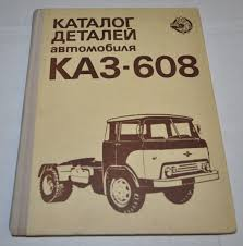 KAZ 608 Truck Parts Catalog Manual Russian Soviet USSR - AUTO BROCHURE Renault Trucks Consult Auto Electronic Parts Catalog 112013 1949 Chevygmc Pickup Truck Brothers Classic Parts 1948 1950 51 1952 1953 1954 Ford Big Job Steering Rebuilders Inc Power Manual Steering 1963 Dodge And Book Original Online Isuzu 671972 Chevy Gmc Catalog Headlamp Brake Gm Lookup By Vin Luxury Chevrolet V6 Engine Diagram Wiring Delco Remy Passenger Car Light Popular W