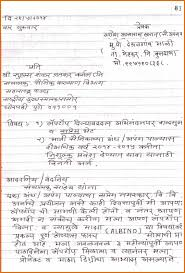 Formal letter hindi strong photograph results for format of in the