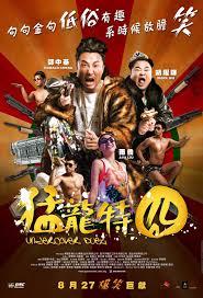Undercover Duet-Mang long te jiong