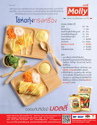 cuisine co sookasem น ตยสาร ก ร เมท แอนด คว ซ น gourmet cuisine magazine