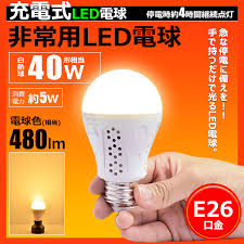 beamtec rakuten global market rechargeable led light bulb e26