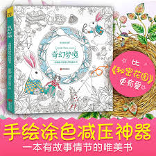 Fantasy Dream A Genuine Hand Painted Painting Book Wonderland Coloring Amily Shen Feng