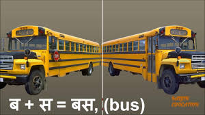 Two Letter Words In Hindi Three Letter Words Hindi Learn Writing