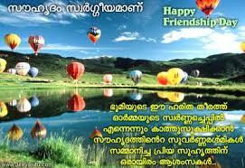 Friendship Greetings 2014 Malayalam Free Friendship card