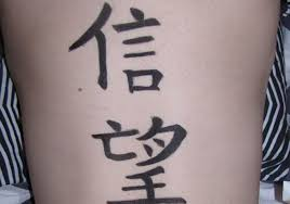 Black Ink Chinese Letters Tattoo ST1012