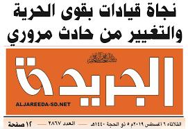 هذا الصباح كشفت صحيفة الجريدة السودانية