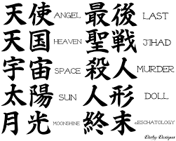 Kanji Tattoo Angel Last Heaven Jihad Space Murder Sun Doll