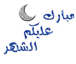 .. ≈فعاليات رمضان 1432هـ - 2011م ≈ ..