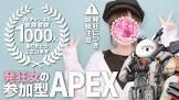 きなこ (APEX)