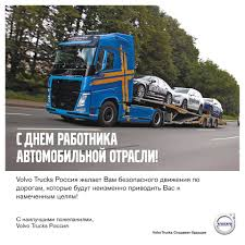 Volvo Trucks Russia - Pradžia | Facebook Motoringmalaysia Truck News Volvo Trucks To Showcase Their Rolls Out Its Supertruck New Vnx Series Is Heavyhauls Heavy Hitter Desi Ribotuvas Ties 85 Kmval Nauda Monei Ar Nepatogumas Vairuotojui Geely Buys Big Stake In Road And Tracks The 2400 Hp Iron Knight Truck Is Worlds Faest Big Epic Split Featuring Van Damme Inspiration Room Fh16 750 Lvo Lvotruck Truck Trucks Sweden Apie Mus Saugumas Jis Gldi Ms Dnr News Archives 3d Car Shows Malaysia Unveils The Discusses Vehicle Owners On Upcoming Eld Mandate