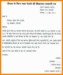 16 Resignation Letter Format In Hindi Malawi Research