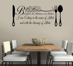 islamischen wand kunst aufkleber bismillah essen dua kalligraphie vinyl aufkleber wand esszimmer küche wand dekoration tapete g661