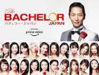バチェラー・ジャパン (シーズン3)