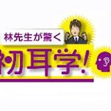 林先生が驚く初耳学!, 林修