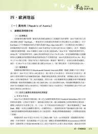 bureau dioc駸ain li鑒e 2014華僑經濟年鑑 下by ocac web issuu
