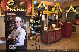 la poste si鑒e 阿杜皇家泰式料理道地泰式料理 通過泰精選評鑑 招牌國宴魚別家吃不到