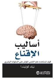 Jarir Bookstore Methods Of Persuasion