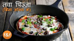 Pizza Recipe On Pan Or Tawa