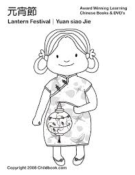 Lantern Festival Coloring Page