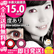 Prescription Halloween Contacts Ireland by Sancity Rakuten Global Market It Is 2 Entering One 15 0