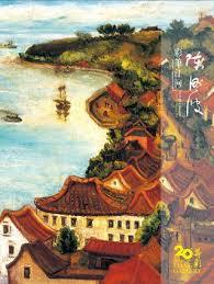 nuxe si鑒e social 陳澄波彩筆江河chen cheng po the origin of by liang