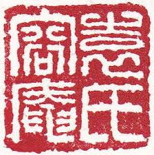 ballon si鑒e 55 best calligraphy seal images on