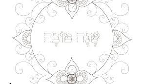 LShana Tovah Blessing Mandala Shana Tova Printable Jewish New Year Rosh Hashanah Coloring Page DIY Activities Arts INSTANT DOWNLOAD