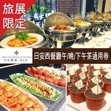 buffet cuisine 馥 50 線上旅展 馥敦飯店南京館 日安西餐廳2人午或晚餐 3人午茶吃到飽 旅