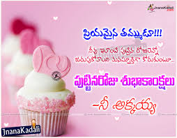 Here is happy Birthday wishes greetings quotes wallpapers in telugu Nice top birthday quotes in