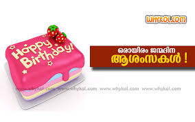 Simple Birthday wish in Malayalam