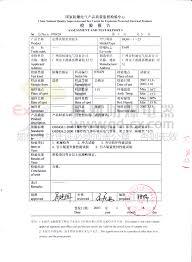 防爆灯具合格证书 广州恒涌防爆空调电气仪表公司