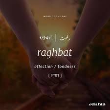 Ik Tujhse He Raghbat Haibaki Sab Duniyadari Hai Urdu