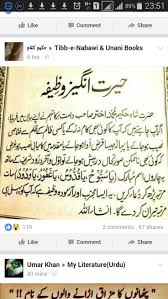 Dua For Entering Bathroom by 186 Best Ubqari Wazaif Images On Pinterest Islamic Quotes Allah