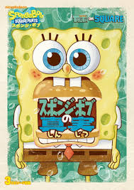 Spongebob Halloween Dvd Episodes by Spongebob U0027s Truth Or Square Dvd Encyclopedia Spongebobia
