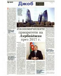Bulgarian Newspaper Issues President Ilham Aliyevs Article