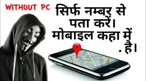How To Trace Mobile Number Real Location 2017 Find mobile