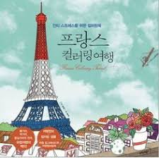 Details About France Coloring Travel Book Anti Stress Art Therapy Prenatal Edution