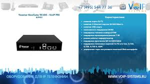 Yeastar NeoGate TE100 - VoIP PRI шлюз - YouTube Sip Service Voice Broadcast Voip Trunk Pstn Access Voipinvitecom Voipbannerpng Roip 102 Ptt Youtube Website Template 10652 Communication Company Custom Introduction To Asterisk Or How Spend 2 Months On The Phone Softphone Software Mobile Dialer Mobilevoip Cheap Intertional Calls Android Apps Google Play Draytek Vigorfly 210 Aws Marketplace Lync 2013 With Enterprise Cloudtc Glass 1000 Phone