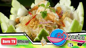 cuisine com ยำส มโอ the local by oamthong cuisine 21 ส ค 58 2 2 คร วค ณต