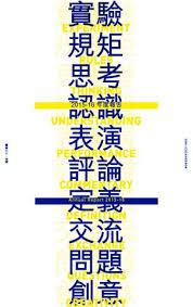 am駭agement bureau open space 進念 二十面體2015 2016 年度報告zuni icosahedron annual report