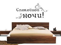 wandtattoo wandsprüche schlafzimmer gute nacht auf russisch