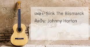 Sink The Bismarck Johnny Horton by เน อเพลง Sink The Bismarck Johnny Horton