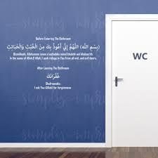 islamic dua for entering bathroom dua arabic prayer when entering leaving bathroom mosque wall