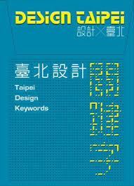 bureau v駻itas formation design taipei 臺北設計關鍵字正式版2012 by ying chen issuu