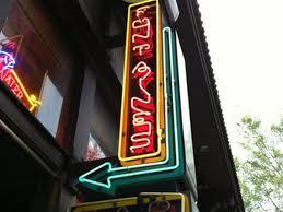 Seven Lamps Atlanta Ga by Eleven Of Atlanta U0027s Best Oyster U0027happy Hour U0027 Specials Holy Taco