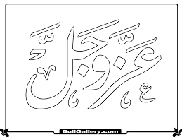 Printable Islamic Coloring Pages