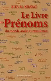 prenom musulman garcon moderne le livre des prénoms du monde arabe et musulman el khayat