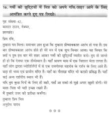 How To Write A Letter In Hindi Friend Oshiborifo
